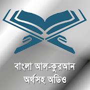 কুরআন অর্থসহ অডিও Bangla Quran
