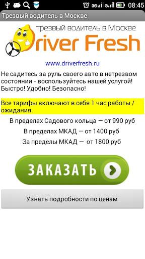 Трезвый водитель в Москве