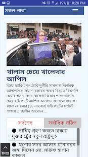 All Bangla Newspaper free and Fast Loading for PC-Windows 7,8,10 and Mac apk screenshot 6