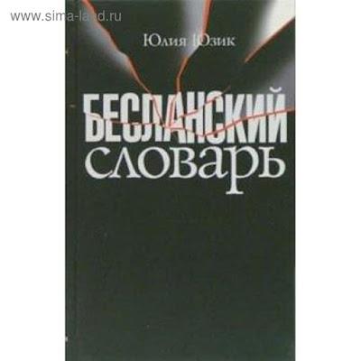 Бесланский словарь. Юзик Ю.