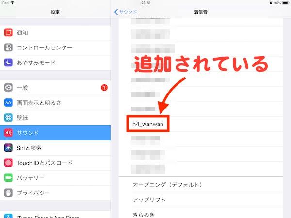 iPadの着信音を作成