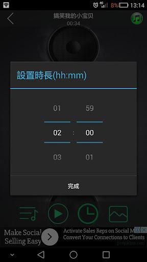 玩娛樂App|华语搞笑铃声 - 中文铃声精选免費|APP試玩