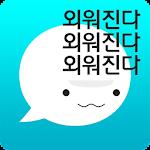 암기고래 - 말해주는 단어장, 동영상 강의(영어,중국어 등) 3.7.1