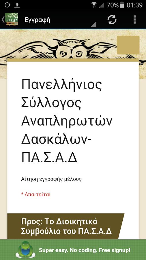 ΠΑΣΑΔ - στιγμιότυπο οθόνης