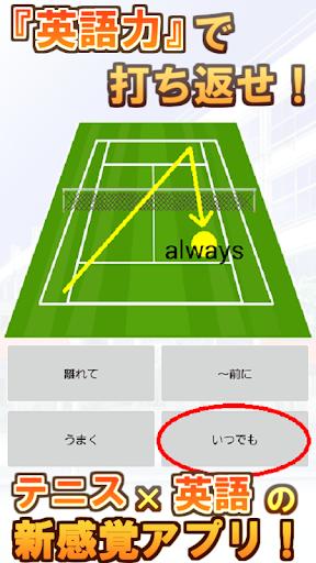 テニスで英単語学習 ~TOEST~