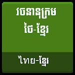 Thai Khmer Dictionary Icon