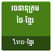 Thai Khmer Dictionary