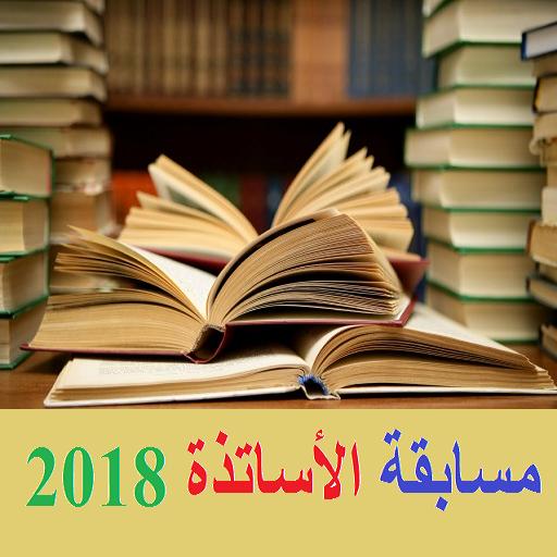 التحضير لمسابقة الأساتذة والاداريين 2018
