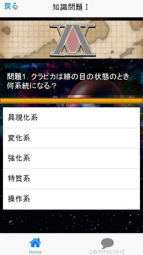 無料娱乐Appの念能力診断&クイズ for ハンターハンター|記事Game