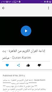 Download أذاعة القرآن الكريم من القاهرة For PC Windows and Mac apk screenshot 8