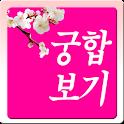 궁합보기 어플 커플 사랑궁합테스트 icon