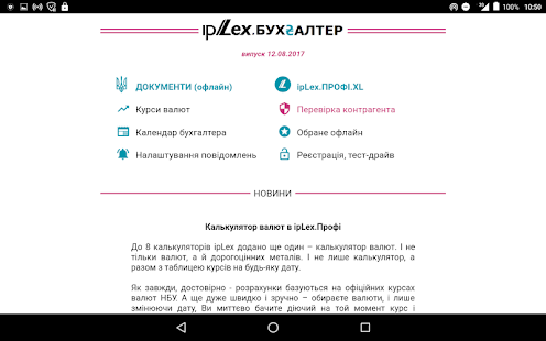 ipLex.Бухгалтер- screenshot thumbnail