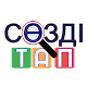 СӨЗДІ ТАП! for PC-Windows 7,8,10 and Mac