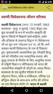 Vivekanandji ke anmole vachan screenshot 2