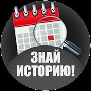 YOTAPHONE 2: виджет «ЗНАЙ ИСТОРИЮ!»
