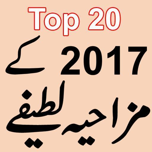 Top 20 Funny Jokes in Urdu 2017
