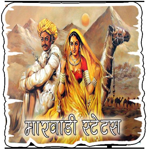 Marwadi Status - Apps on Google Play