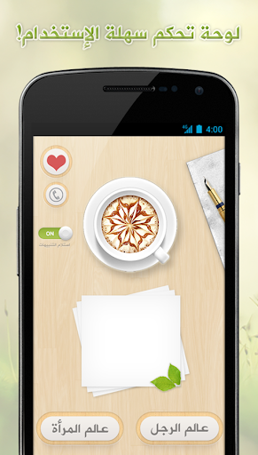 قهوة الصباح: مواضيع يومية تهمك screenshot 5