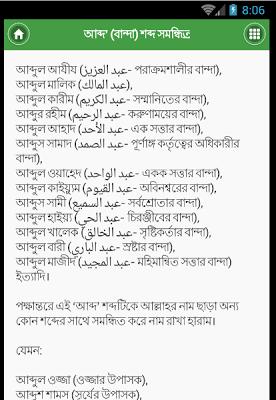 মুসলিম শিশুদের ইসলামিক নাম - screenshot