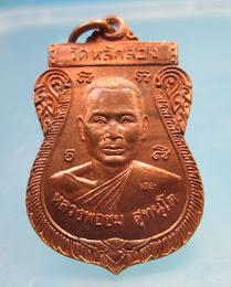 เหรียญรุ่นแรก หลวงพ่อชม วัดหลักสอง สมุทรสาคร