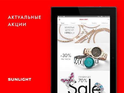 App SUNLIGHT Ювелирный Гипермаркет APK for Windows Phone