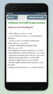 বাংলাদেশের সংবিধান ~ constitution of bangladesh for PC-Windows 7,8,10 and Mac apk screenshot 4