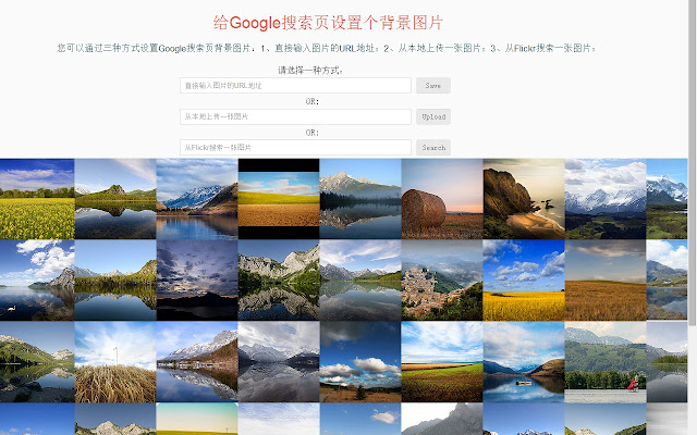 给Google™ 搜索页设置个背景图片