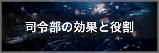 【アストロキングス】司令部の効果と役割