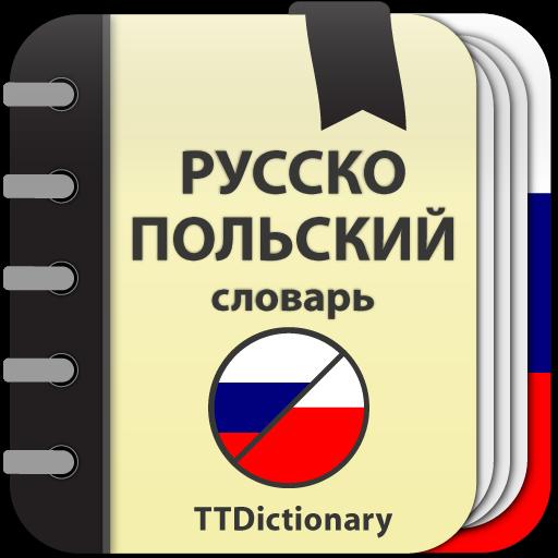 Русско-польский и Польско-русский словарь APK