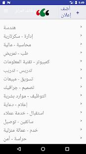 وظائف العراق - náhled