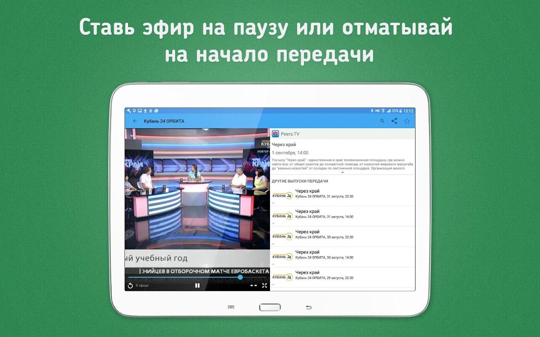 Тв канал через интернет просмотр телевизионных 1 каналов