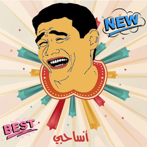 نكت اساحبي- اجمل صور مضحكة 漫畫 App LOGO-硬是要APP