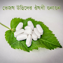 Bhejasa quality of medicinal plants APK icon