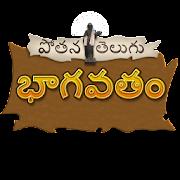 Telugu Bhagavatam