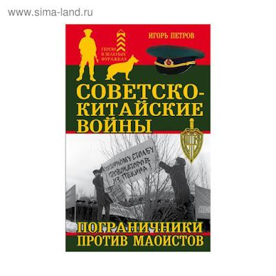 Советско-китайские войны. Пограничники против маоистов