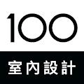 100室内設計 download