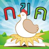 เกมพยัญชนะไทย(Kor-Kai)
