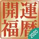 開運福歴カレンダー2020 Android
