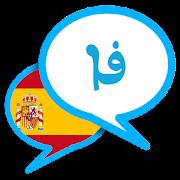 آموزش اسپانیایی به فارسی