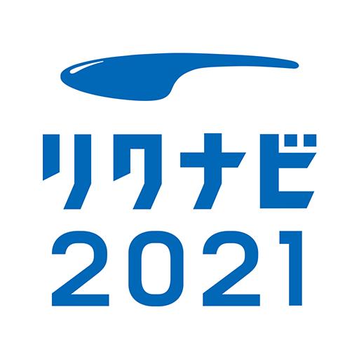 リクナビ 2021 ログイン