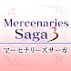 マーセナリーズサーガ3 - Androidアプリ