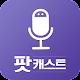 팟캐스트, 라디오 다시듣기 - 라디오팟 (app)