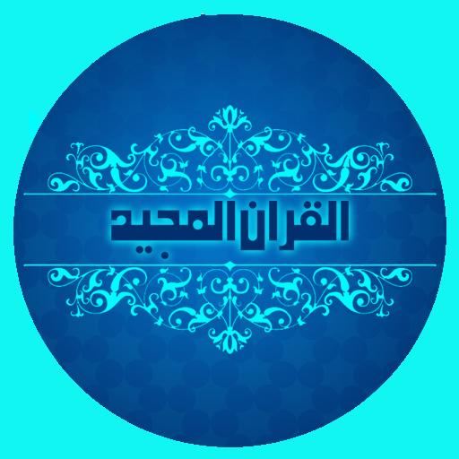 Quran PDF - Apps on Google Play