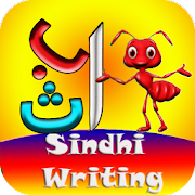 Sindhi Writing