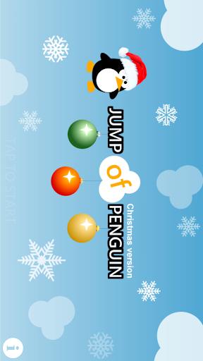ペンギンクリスマスのゲームのジャンプ