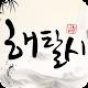 Download 해탈시-부처님말씀, 불교 명언, 불교경전, 인생지혜, 어록, 스님 좋은글귀모음 For PC Windows and Mac