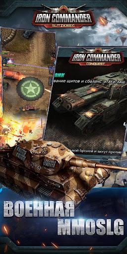 Iron Commander: Blitzkrieg 22.0 screenshots 2