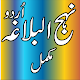 Nahjul balagha in urdu for PC-Windows 7,8,10 and Mac