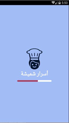 اسرار شميشة بالمطبخ المغربي