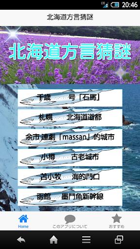 北海道方言猜謎